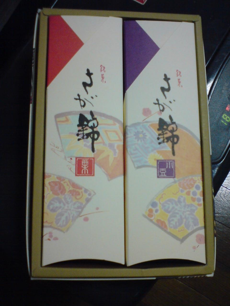 quality design 53664 08b13 和菓子大好き!  つれづれダイアリー